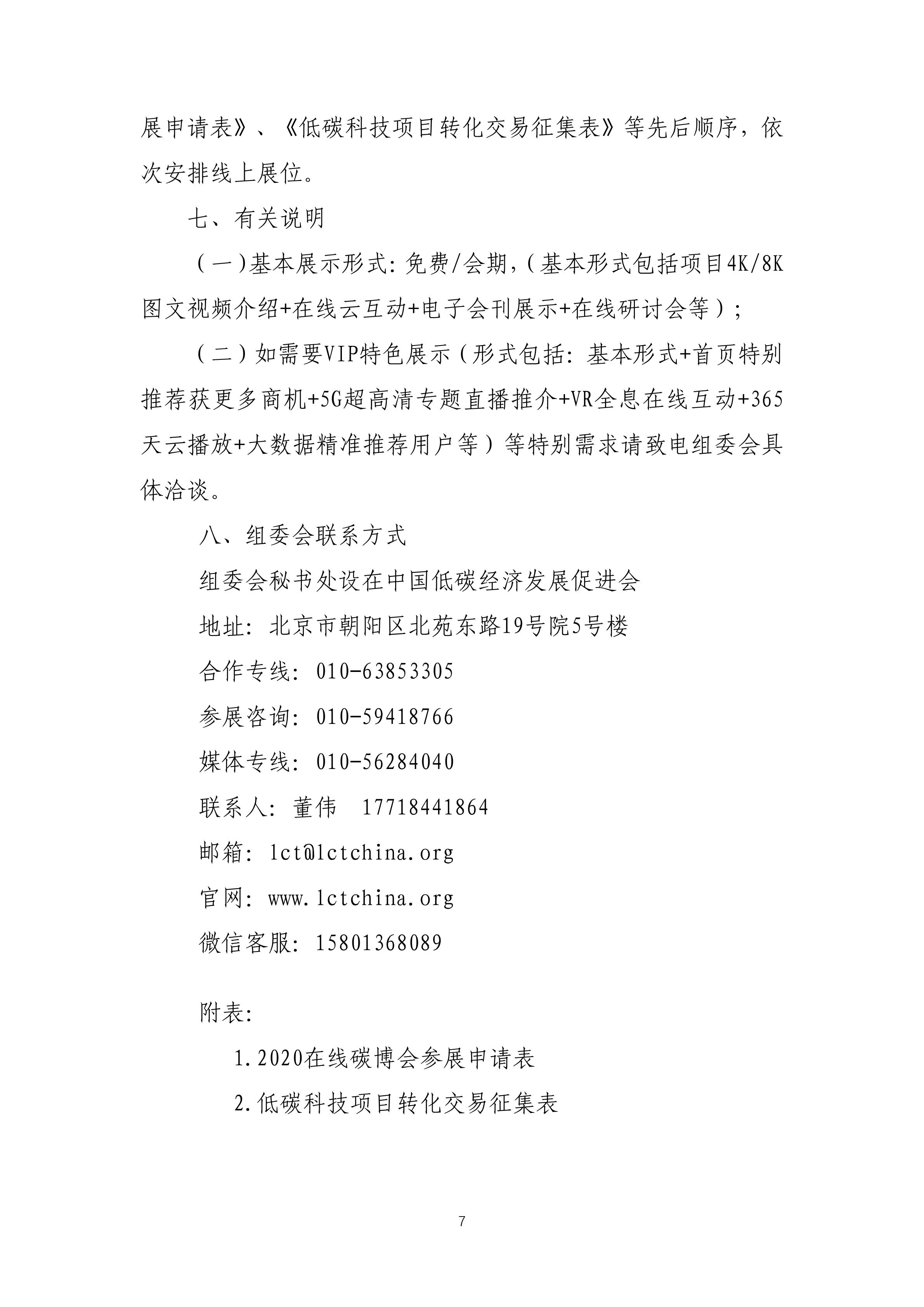 邀请上海经信委组团参加2020碳博会的函_06.png